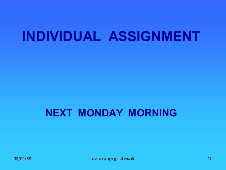 08/04/5810 INDIVIDUAL ASSIGNMENT NEXT MONDAY MORNING ผศ. ดร. กฤษฎา สังขมณี