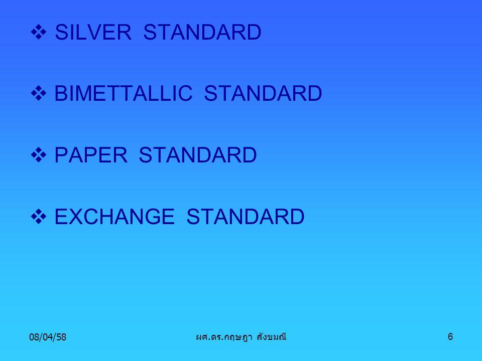 08/04/586  SILVER STANDARD  BIMETTALLIC STANDARD  PAPER STANDARD  EXCHANGE STANDARD ผศ. ดร. กฤษฎา สังขมณี