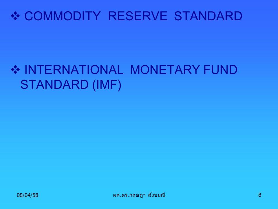 08/04/588  COMMODITY RESERVE STANDARD  INTERNATIONAL MONETARY FUND STANDARD (IMF) ผศ. ดร. กฤษฎา สังขมณี