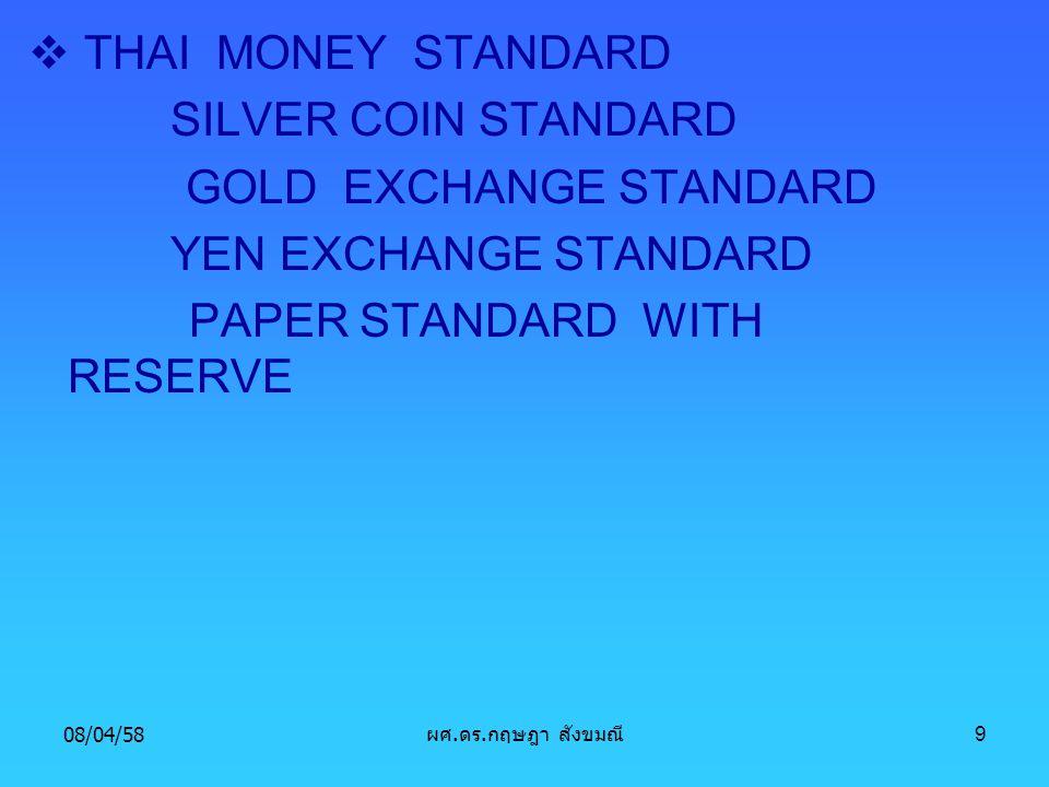 08/04/589  THAI MONEY STANDARD SILVER COIN STANDARD GOLD EXCHANGE STANDARD YEN EXCHANGE STANDARD PAPER STANDARD WITH RESERVE ผศ. ดร. กฤษฎา สังขมณี