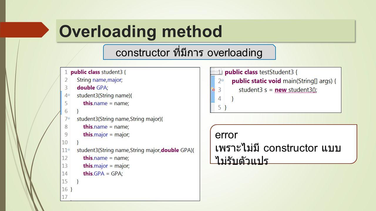 constructor ที่มีการ overloading error เพราะไม่มี constructor แบบ ไม่รับตัวแปร