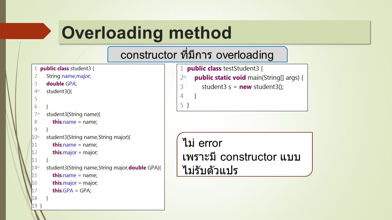 constructor ที่มีการ overloading ไม่ error เพราะมี constructor แบบ ไม่รับตัวแปร