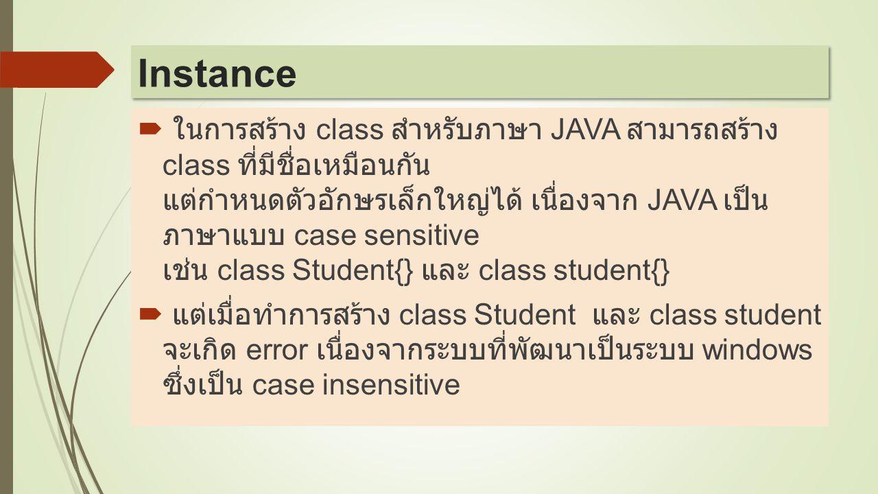  ในการสร้าง class สำหรับภาษา JAVA สามารถสร้าง class ที่มีชื่อเหมือนกัน แต่กำหนดตัวอักษรเล็กใหญ่ได้ เนื่องจาก JAVA เป็น ภาษาแบบ case sensitive เช่น cl