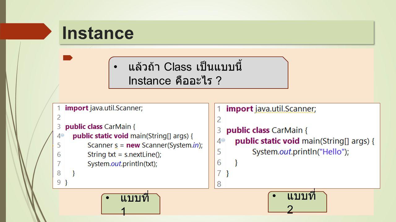  แล้วถ้า Class เป็นแบบนี้ Instance คืออะไร ? แบบที่ 1 แบบที่ 2