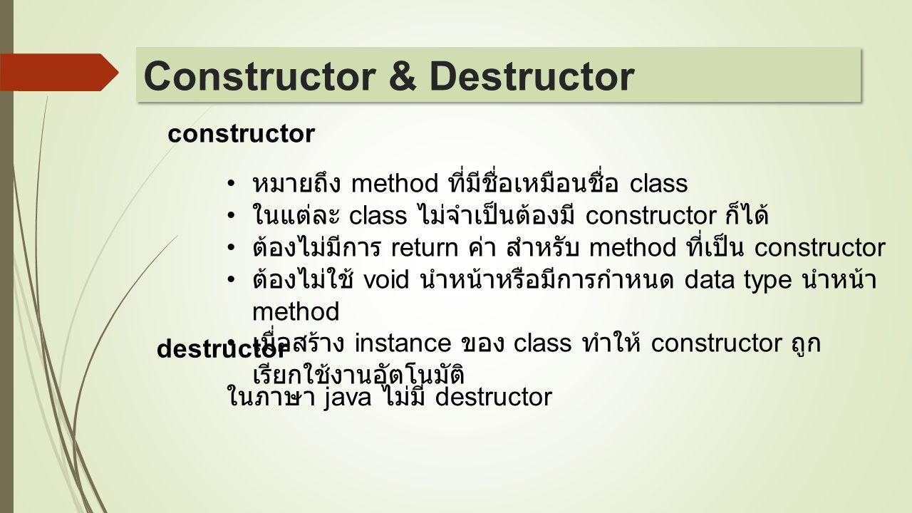 หมายถึง method ที่มีชื่อเหมือนชื่อ class ในแต่ละ class ไม่จำเป็นต้องมี constructor ก็ได้ ต้องไม่มีการ return ค่า สำหรับ method ที่เป็น constructor ต้อ