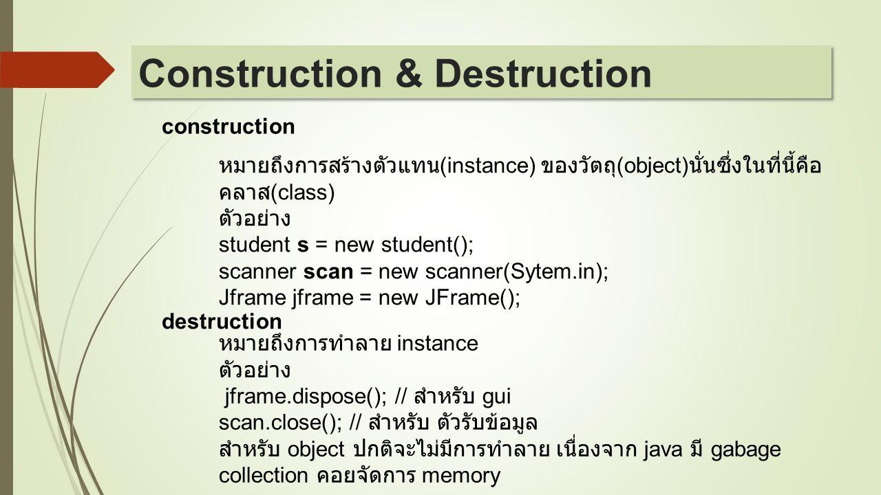หมายถึงการสร้างตัวแทน (instance) ของวัตถุ (object) นั่นซึ่งในที่นี้คือ คลาส (class) ตัวอย่าง student s = new student(); scanner scan = new scanner(Syt