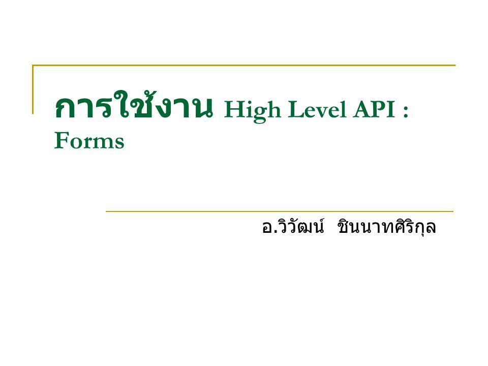 การใช้งาน High Level API : Forms อ. วิวัฒน์ ชินนาทศิริกุล