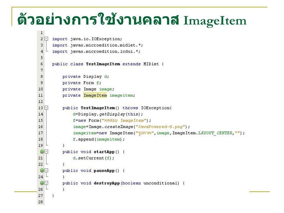 ตัวอย่างการใช้งานคลาส ImageItem