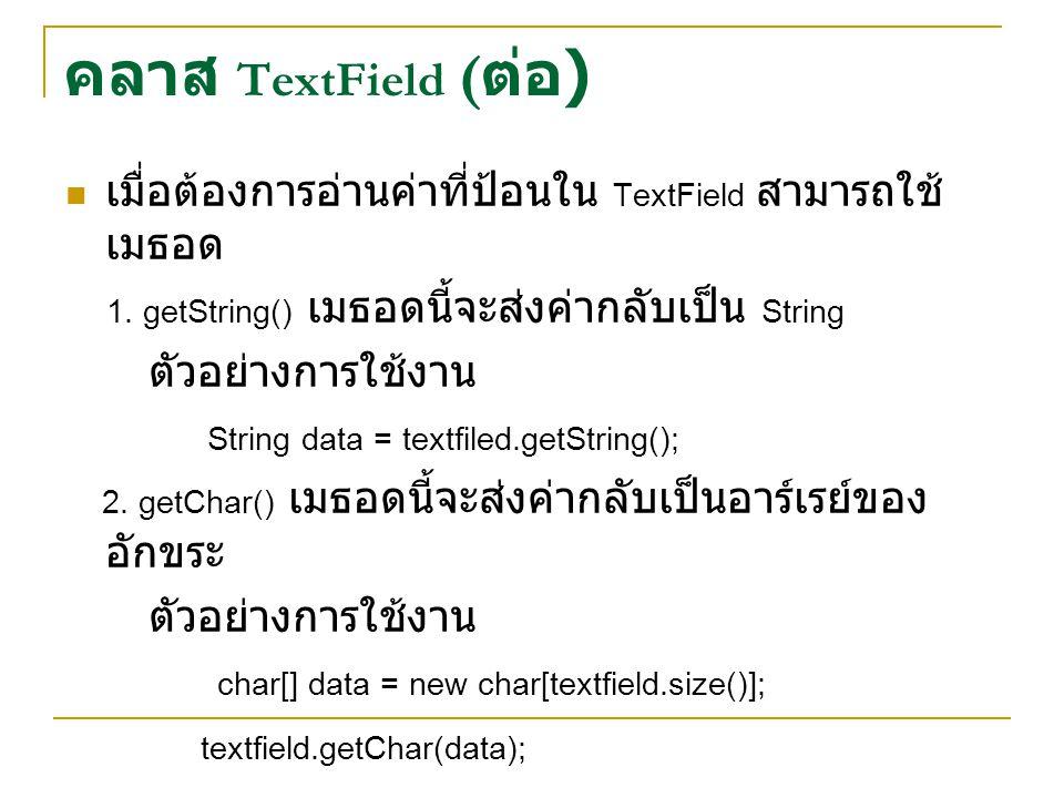 เมื่อต้องการอ่านค่าที่ป้อนใน TextField สามารถใช้ เมธอด 1.