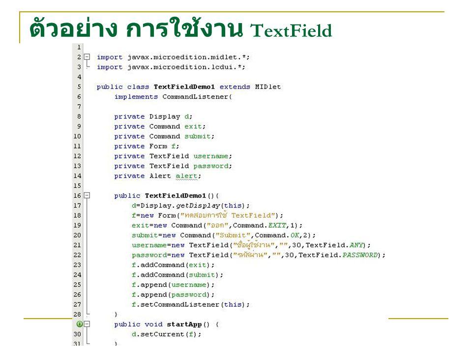 ตัวอย่าง การใช้งาน TextField