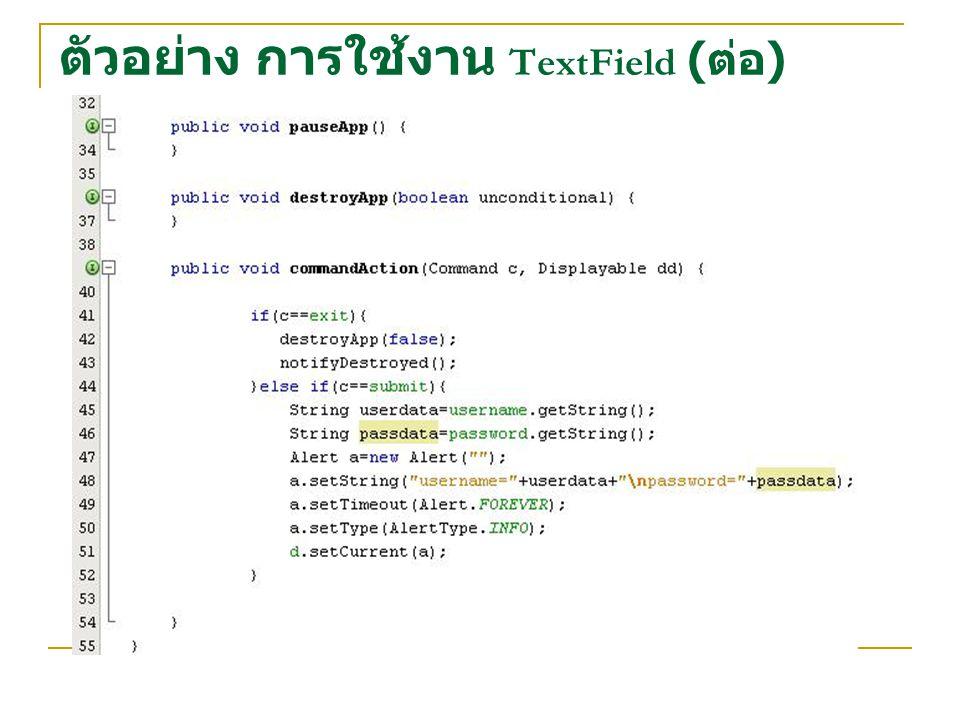 ตัวอย่าง การใช้งาน TextField ( ต่อ )