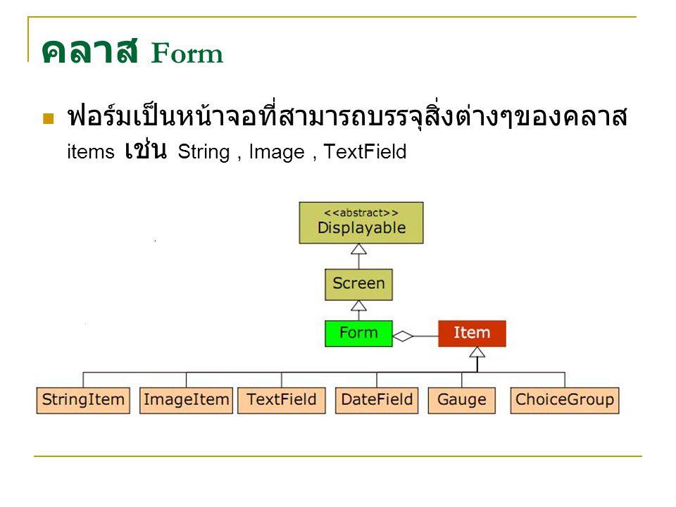คลาส Form ฟอร์มเป็นหน้าจอที่สามารถบรรจุสิ่งต่างๆของคลาส items เช่น String, Image, TextField