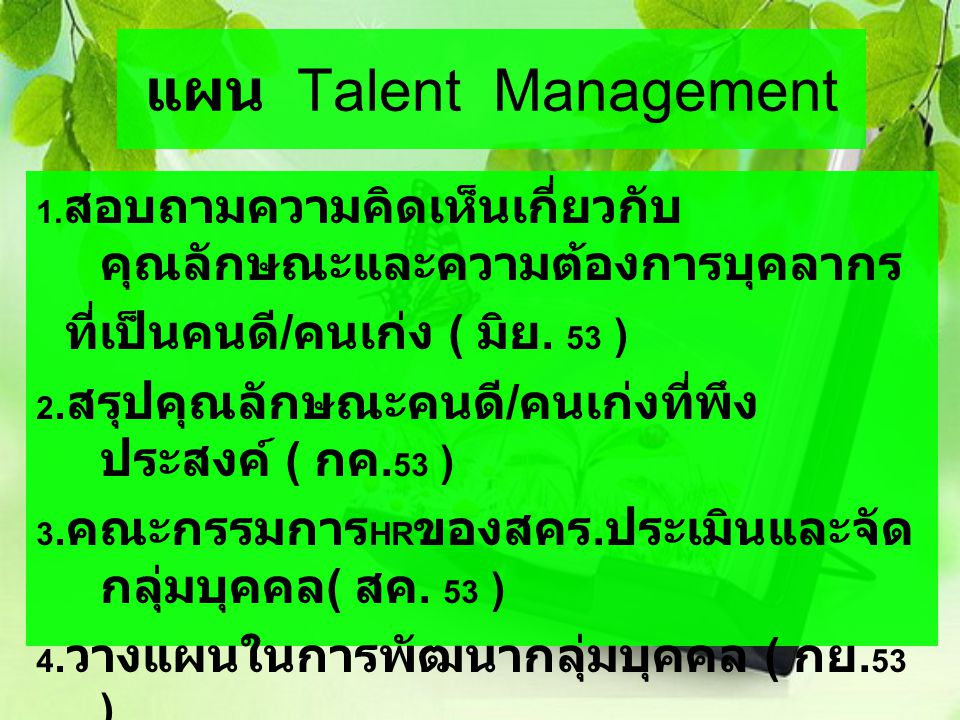 แผน Talent Management 1.