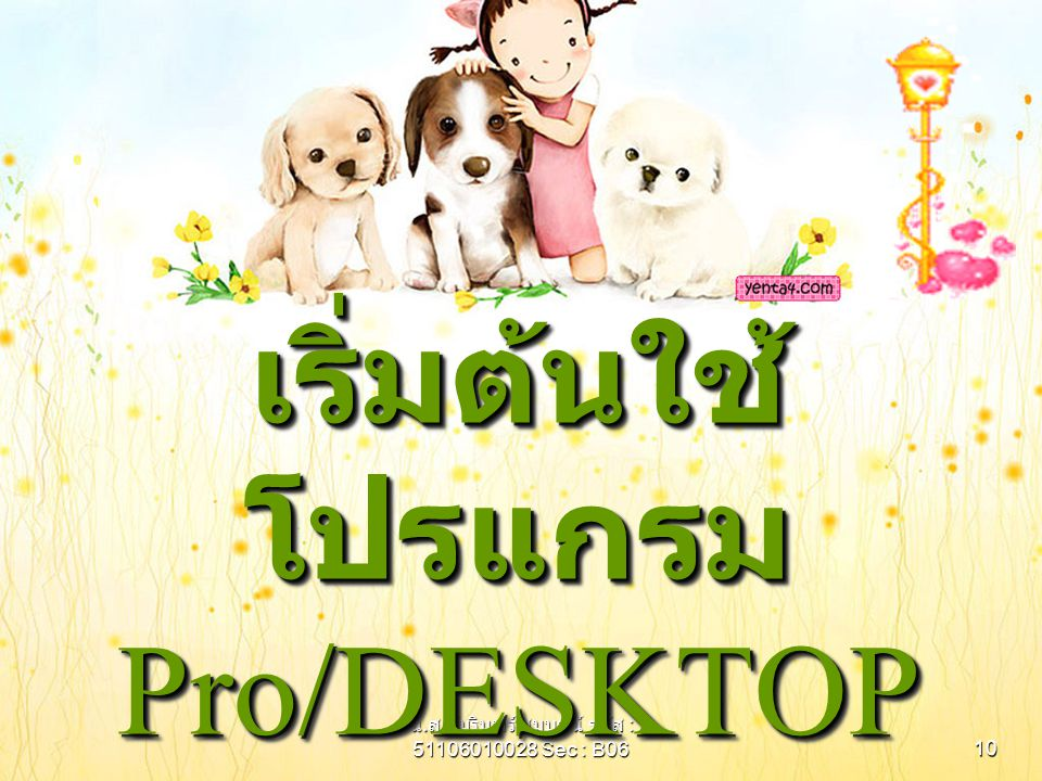 น. ส. อัมรินทร์ สมบูรณ์ รหัส : 51106010028 Sec : B069 ประเภทของซอฟต์แวร์ Pro/DESKTOP โปรแกรม Pro/Desktop มี 2 ระดับ คือ โปรแกรมที่ใช้ใน ระดับมัธยมศึกษ