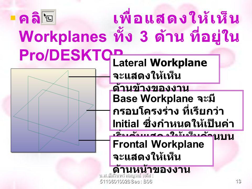 น. ส. อัมรินทร์ สมบูรณ์ รหัส : 51106010028 Sec : B0612 เริ่มต้นใช้โปรแกรม Pro/DESKTOP การเปิดชิ้นงานใหม่ : New Design  คลิกเมาส์ที่ (New Design) เพื่