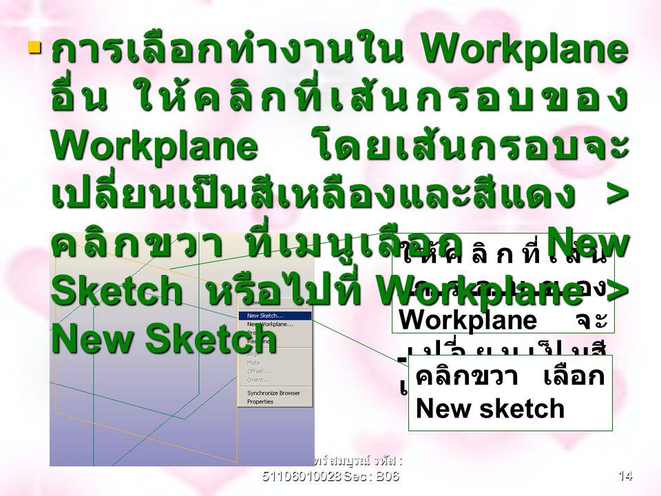 น. ส. อัมรินทร์ สมบูรณ์ รหัส : 51106010028 Sec : B0613   คลิก เพื่อแสดงให้เห็น Workplanes ทั้ง 3 ด้าน ที่อยู่ใน Pro/DESKTOP Base Workplane จะมี กรอบ