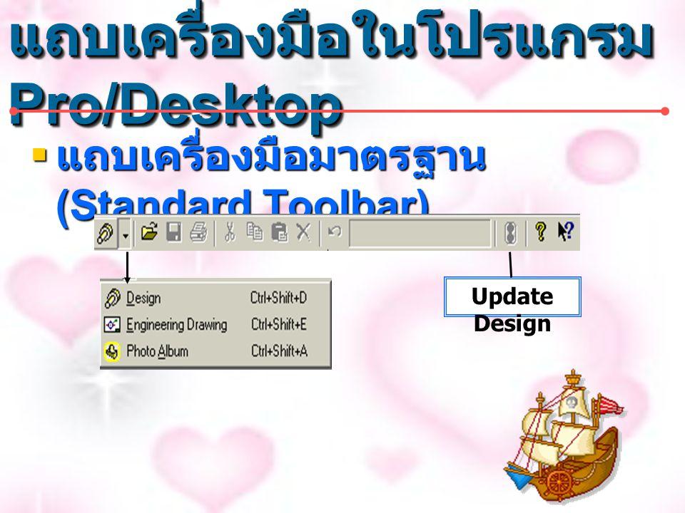 แถบเครื่องมือในโปรแกรม Pro/Desktop  แถบเครื่องมือมาตรฐาน (Standard Toolbar) Update Design