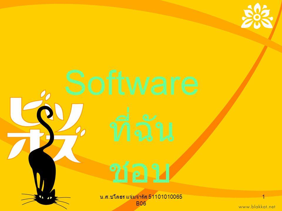 น. ส. ชโลธร แจ่มจำรัส 51101010065 B06 1 Software ที่ฉัน ชอบ