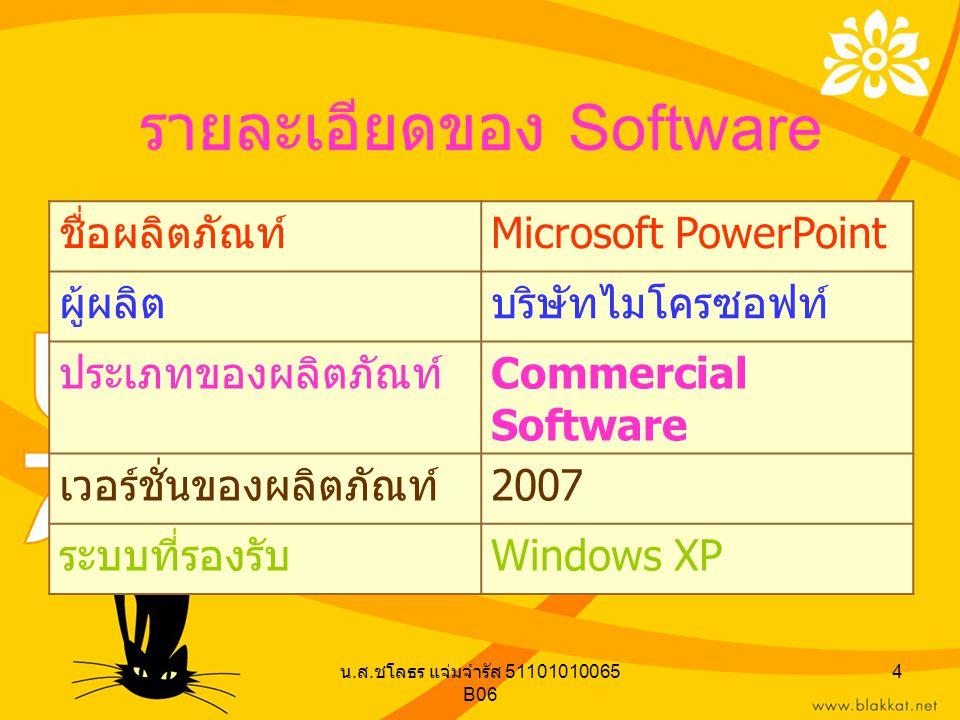 4 รายละเอียดของ Software ชื่อผลิตภัณท์ Microsoft PowerPoint ผู้ผลิตบริษัทไมโครซอฟท์ ประเภทของผลิตภัณท์ Commercial Software เวอร์ชั่นของผลิตภัณท์ 2007 ระบบที่รองรับ Windows XP