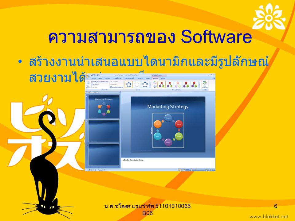 น. ส. ชโลธร แจ่มจำรัส 51101010065 B06 6 ความสามารถของ Software สร้างงานนำเสนอแบบไดนามิกและมีรูปลักษณ์ สวยงามได้อย่างรวดเร็ว