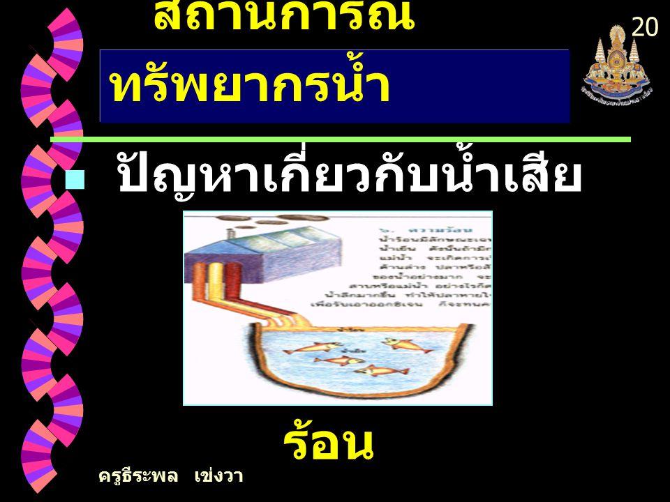 ครูธีระพล เข่งวา 19 ปัญหาเกี่ยวกับน้ำเสีย สถานการณ์ ทรัพยากรน้ำ 3. อุตสาหกรร ม