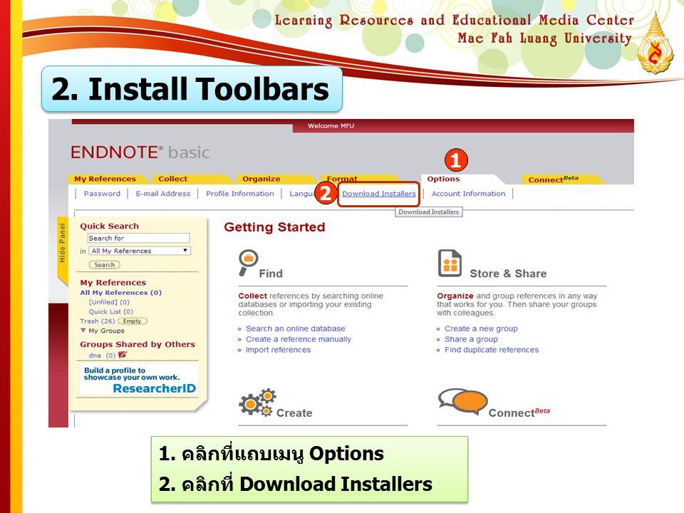 2. Install Toolbars 1 2 1. คลิกที่แถบเมนู Options 2. คลิกที่ Download Installers 1. คลิกที่แถบเมนู Options 2. คลิกที่ Download Installers