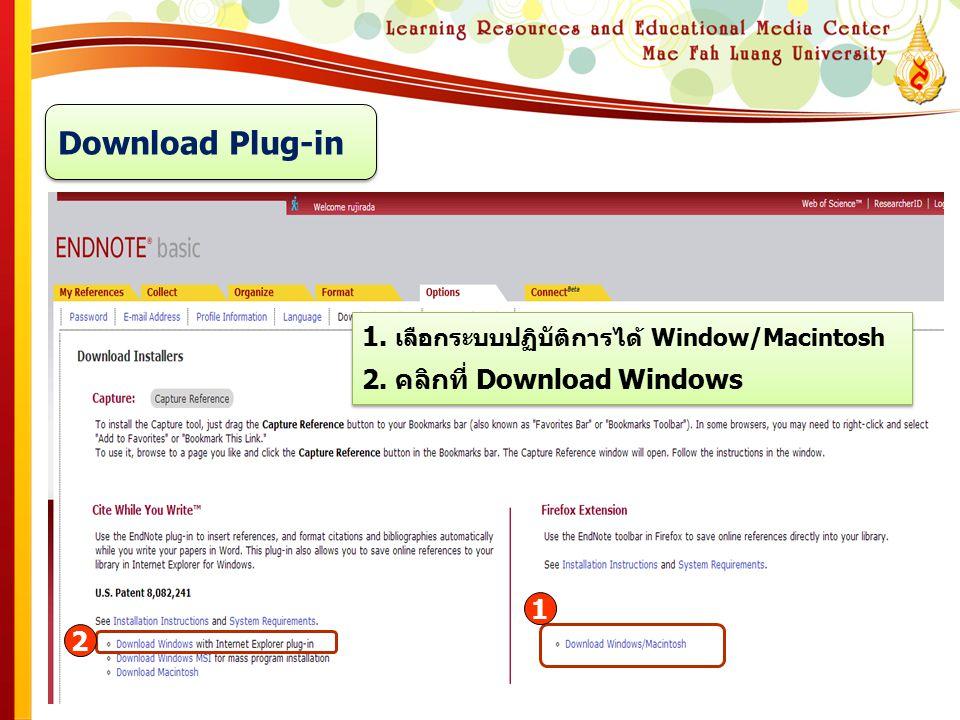 Download Plug-in 1. เลือกระบบปฏิบัติการได้ Window/Macintosh 2. คลิกที่ Download Windows 1. เลือกระบบปฏิบัติการได้ Window/Macintosh 2. คลิกที่ Download