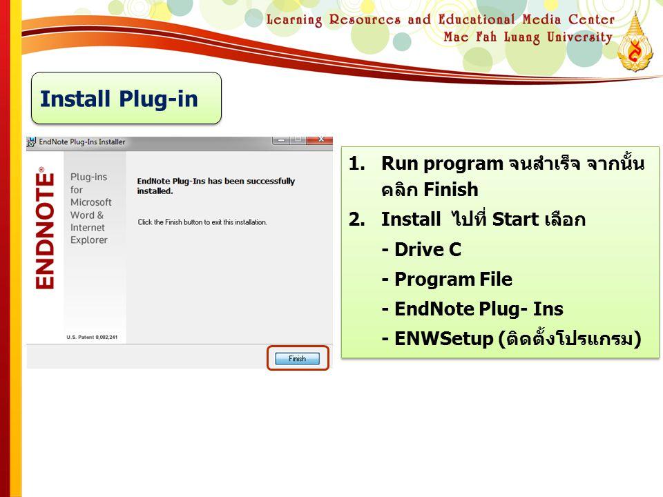 Install Plug-in 1.Run program จนสำเร็จ จากนั้น คลิก Finish 2.Install ไปที่ Start เลือก - Drive C - Program File - EndNote Plug- Ins - ENWSetup (ติดตั้งโปรแกรม) 1.Run program จนสำเร็จ จากนั้น คลิก Finish 2.Install ไปที่ Start เลือก - Drive C - Program File - EndNote Plug- Ins - ENWSetup (ติดตั้งโปรแกรม)