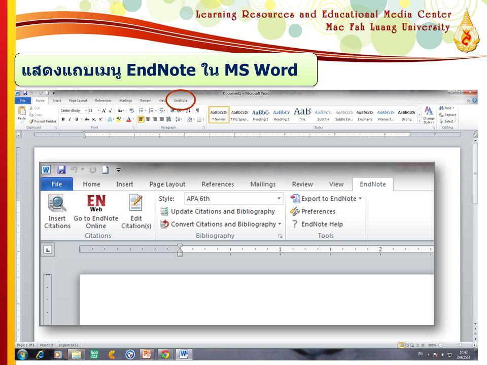 แสดงแถบเมนู EndNote ใน MS Word