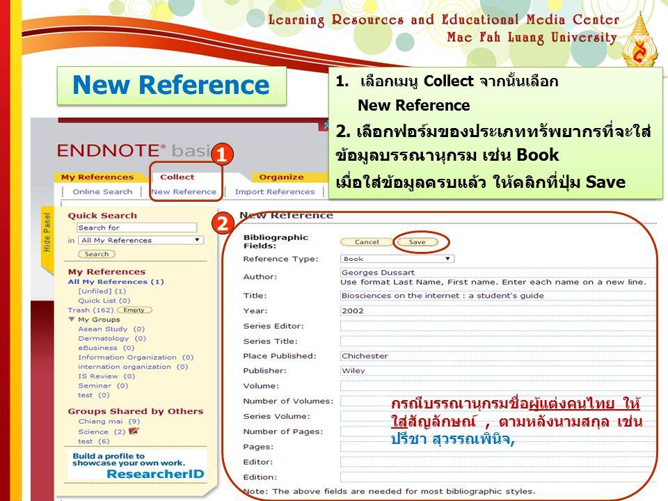 New Reference 1.เลือกเมนู Collect จากนั้นเลือก New Reference 2. เลือกฟอร์มของประเภททรัพยากรที่จะใส่ ข้อมูลบรรณานุกรม เช่น Book เมื่อใส่ข้อมูลครบแล้ว ใ