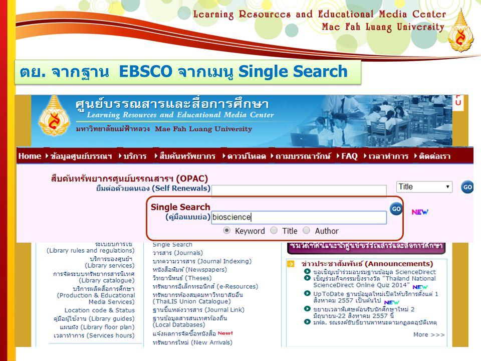 ตย. จากฐาน EBSCO จากเมนู Single Search