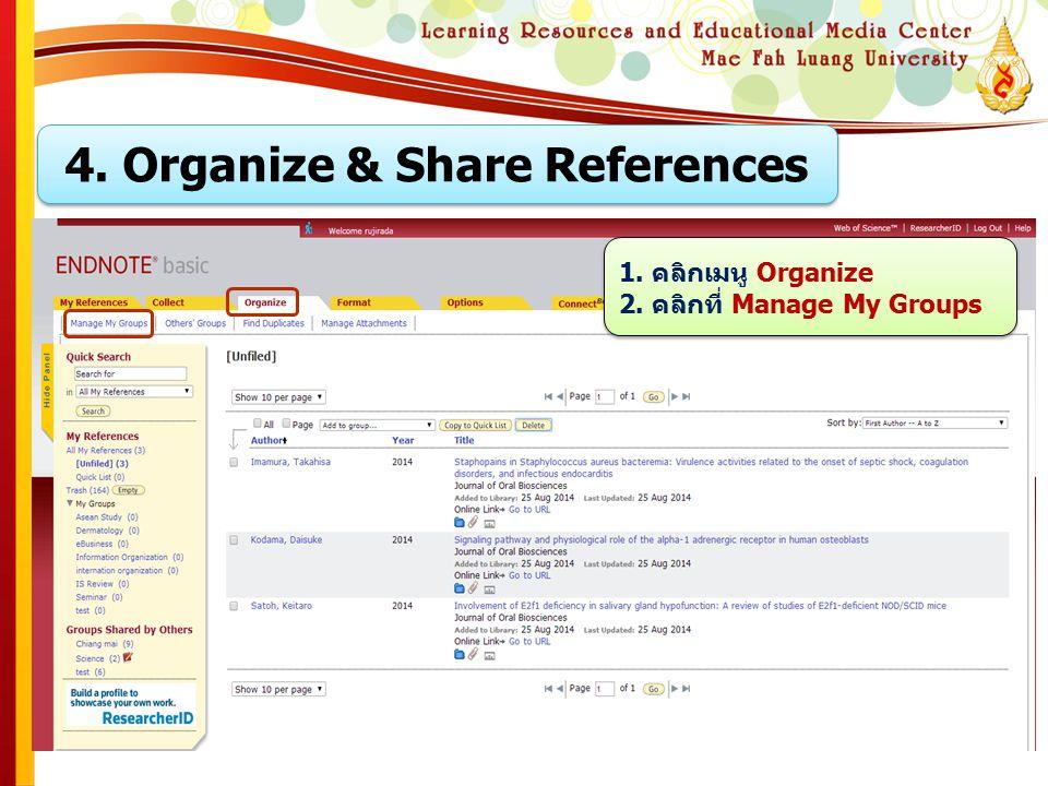 4. Organize & Share References 1. คลิกเมนู Organize 2. คลิกที่ Manage My Groups 1. คลิกเมนู Organize 2. คลิกที่ Manage My Groups