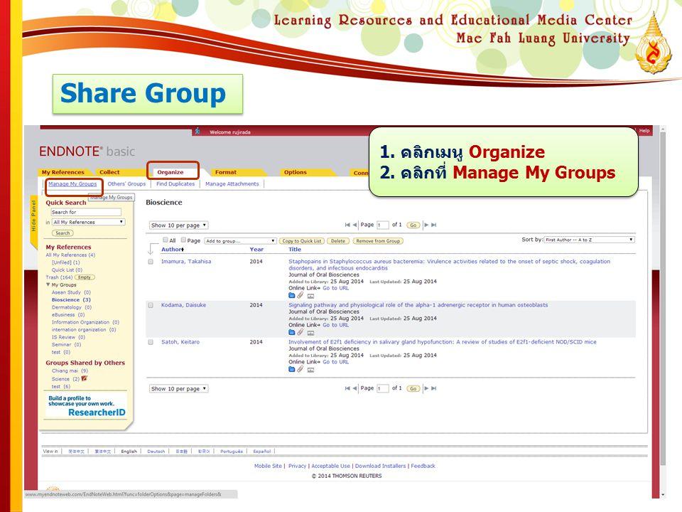 Share Group 1. คลิกเมนู Organize 2. คลิกที่ Manage My Groups 1. คลิกเมนู Organize 2. คลิกที่ Manage My Groups