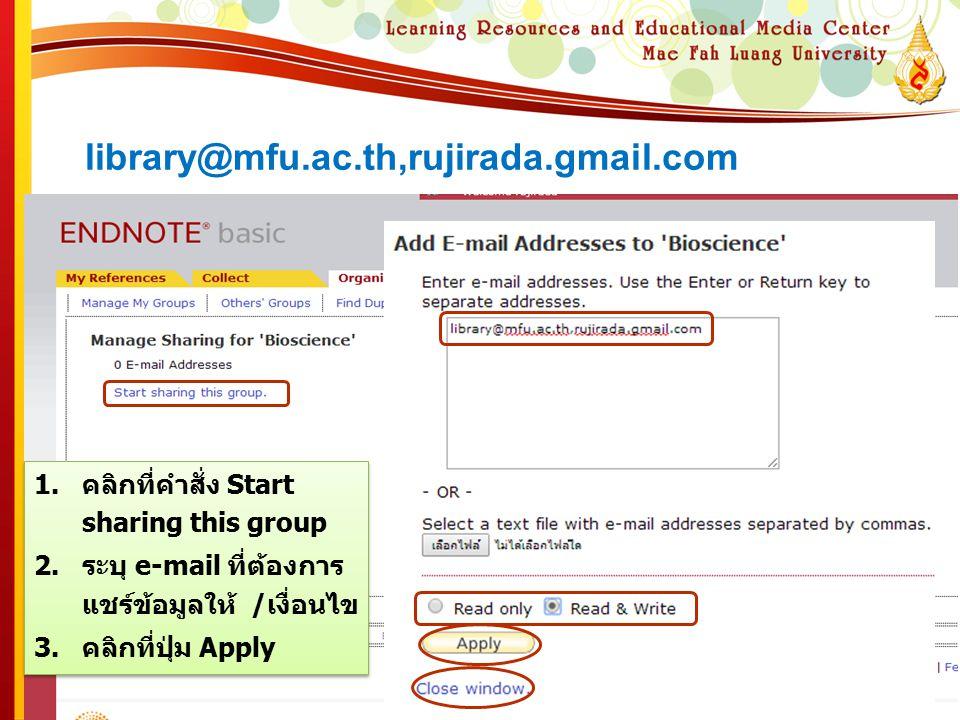 library@mfu.ac.th,rujirada.gmail.com 1.คลิกที่คำสั่ง Start sharing this group 2.ระบุ e-mail ที่ต้องการ แชร์ข้อมูลให้ /เงื่อนไข 3.คลิกที่ปุ่ม Apply 1.คลิกที่คำสั่ง Start sharing this group 2.ระบุ e-mail ที่ต้องการ แชร์ข้อมูลให้ /เงื่อนไข 3.คลิกที่ปุ่ม Apply