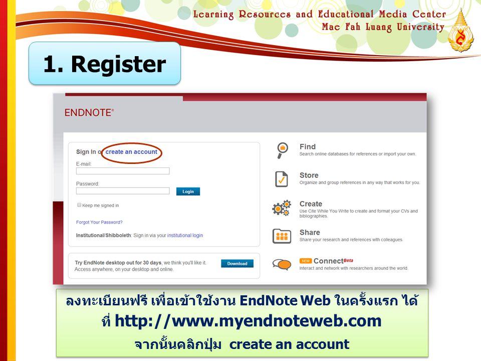 1. Register ลงทะเบียนฟรี เพื่อเข้าใช้งาน EndNote Web ในครั้งแรก ได้ ที่ http://www.myendnoteweb.com จากนั้นคลิกปุ่ม create an account ลงทะเบียนฟรี เพื