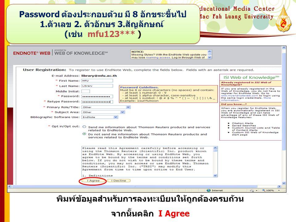 เริ่มต้นใช้งานโดยเข้าเว็บไซต์ http://www.myendnoteweb.com เมื่อลงทะเบียนเสร็จจะ Log-in เข้าโปรแกรมอัตโนมัติ เริ่มต้นใช้งานโดยเข้าเว็บไซต์ http://www.myendnoteweb.com เมื่อลงทะเบียนเสร็จจะ Log-in เข้าโปรแกรมอัตโนมัติ