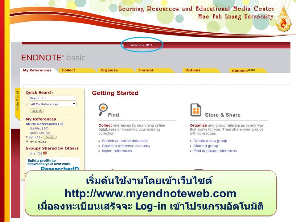 เริ่มต้นใช้งานโดยเข้าเว็บไซต์ http://www.myendnoteweb.com เมื่อลงทะเบียนเสร็จจะ Log-in เข้าโปรแกรมอัตโนมัติ เริ่มต้นใช้งานโดยเข้าเว็บไซต์ http://www.m