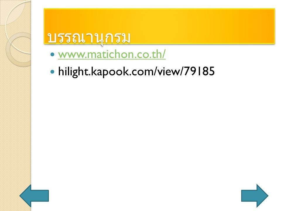 บรรณานุกรม บรรณานุกรม www.matichon.co.th/ hilight.kapook.com/view/79185