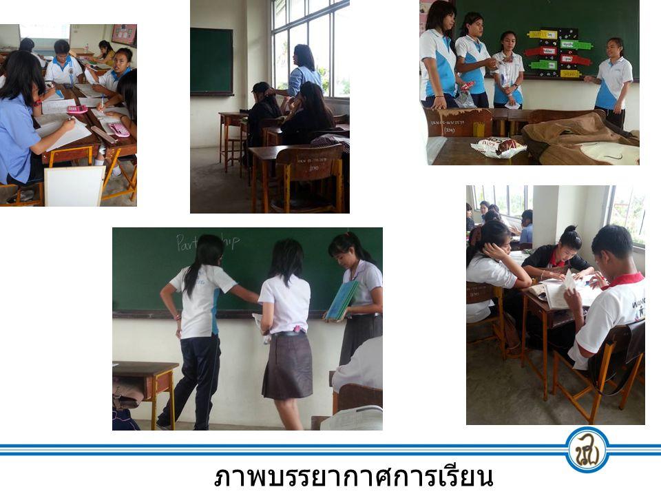 ภาพบรรยากาศการเรียน