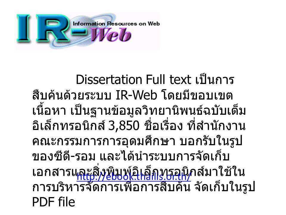 Dissertation Full text เป็นการ สืบค้นด้วยระบบ IR-Web โดยมีขอบเขต เนื้อหา เป็นฐานข้อมูลวิทยานิพนธ์ฉบับเต็ม อิเล็กทรอนิกส์ 3,850 ชื่อเรื่อง ที่สำนักงาน