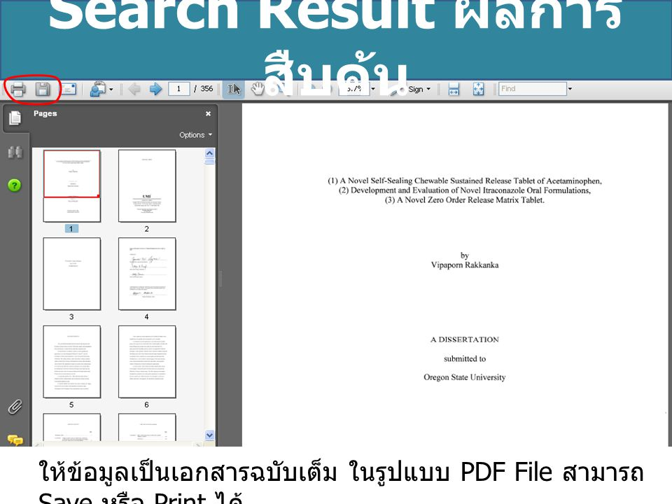 Search Result ผลการ สืบค้น ให้ข้อมูลเป็นเอกสารฉบับเต็ม ในรูปแบบ PDF File สามารถ Save หรือ Print ได้
