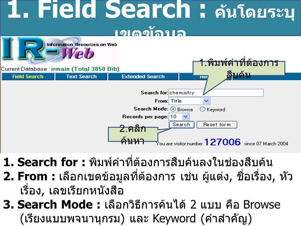 1. Field Search : ค้นโดยระบุ เขตข้อมูล 1. Search for : พิมพ์คำที่ต้องการสืบค้นลงในช่องสืบค้น 2. From : เลือกเขตข้อมูลที่ต้องการ เช่น ผู้แต่ง, ชื่อเรื่