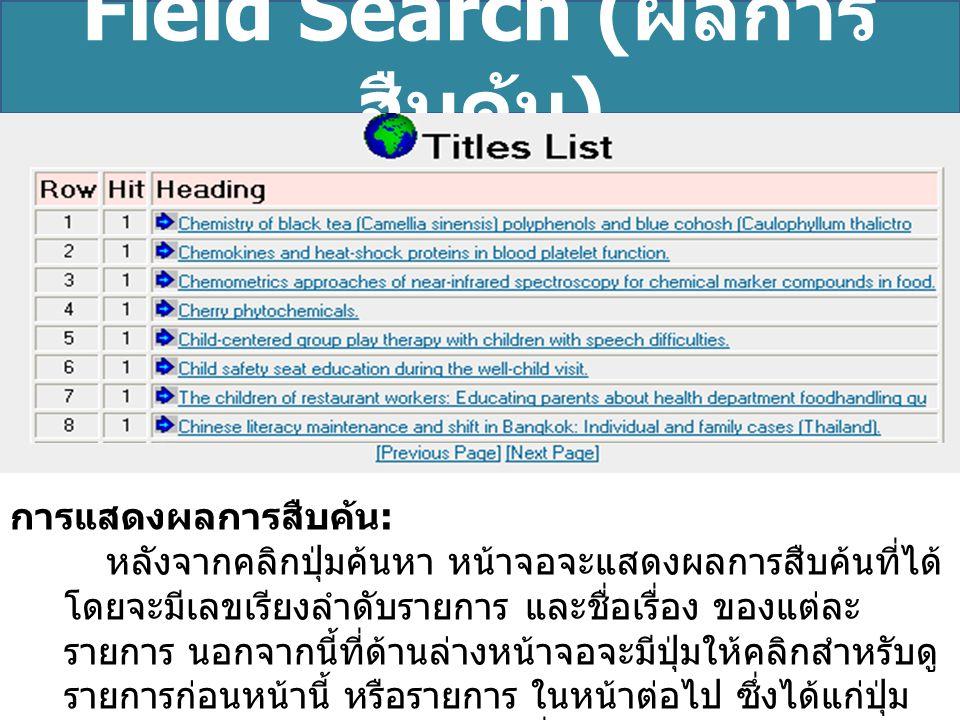 Field Search ( ผลการ สืบค้น ) การแสดงผลการสืบค้น : หลังจากคลิกปุ่มค้นหา หน้าจอจะแสดงผลการสืบค้นที่ได้ โดยจะมีเลขเรียงลำดับรายการ และชื่อเรื่อง ของแต่ล