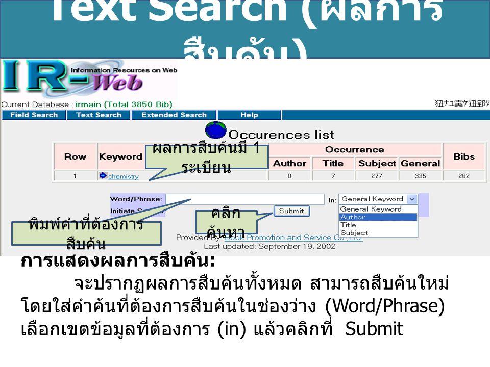 Text Search ( ผลการ สืบค้น ) การแสดงผลการสืบค้น : จะปรากฏผลการสืบค้นทั้งหมด สามารถสืบค้นใหม่ โดยใส่คำค้นที่ต้องการสืบค้นในช่องว่าง (Word/Phrase) เลือก