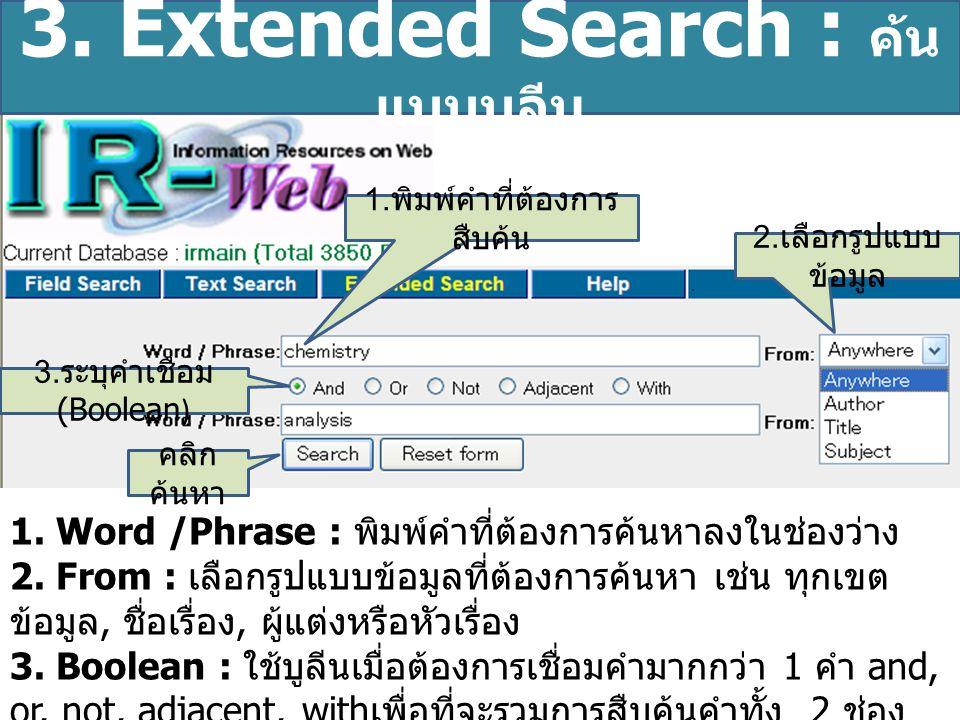 3. Extended Search : ค้น แบบบูลีน 1. Word /Phrase : พิมพ์คำที่ต้องการค้นหาลงในช่องว่าง 2. From : เลือกรูปแบบข้อมูลที่ต้องการค้นหา เช่น ทุกเขต ข้อมูล,