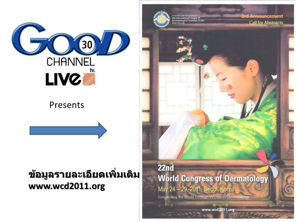 Presents ข้อมูลรายละเอียดเพิ่มเติมwww.wcd2011.org