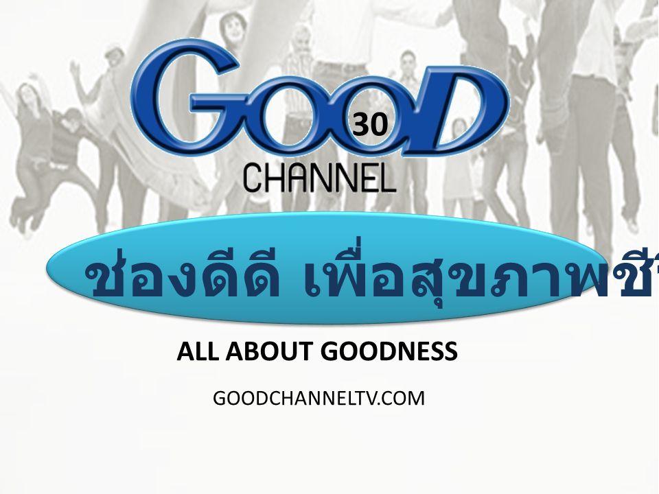 GOODCHANNELTV.COM ALL ABOUT GOODNESS ช่องดีดี เพื่อสุขภาพชีวิต ที่ดี 30