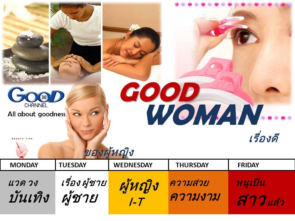 WOMAN เรื่องดี ดี ของผู้หญิง GOOD แวด วง บันเทิง เรื่อง ผู้ชาย ผู้ชาย ผู้หญิง ความสวย ความงาม I-T หนูเป็น สาว แล้ว MONDAY TUESDAY WEDNESDAY THURSDAY FRIDAY All about goodness