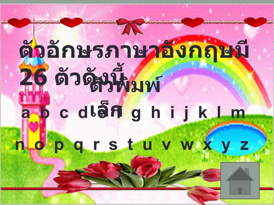ช่วยคุณครูหาตัว Alphabet ที่หายไป หน่อยนะค่ะเด็กๆ a b c d f g h i j k l m n o t u v w x p q s t u v ep s r