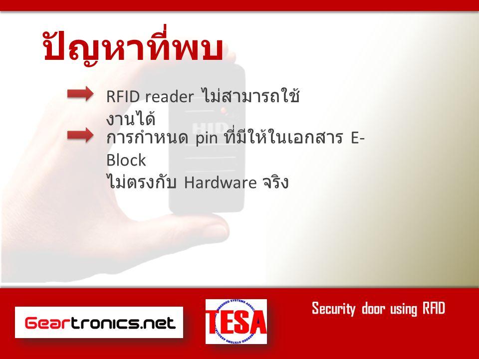 RFID reader ไม่สามารถใช้ งานได้ การกำหนด pin ที่มีให้ในเอกสาร E- Block ไม่ตรงกับ Hardware จริง ปัญหาที่พบ Security door using RFID